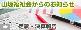 山坂福祉会からのお知らせ
